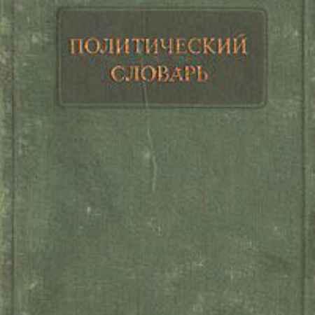 Купить Политический словарь