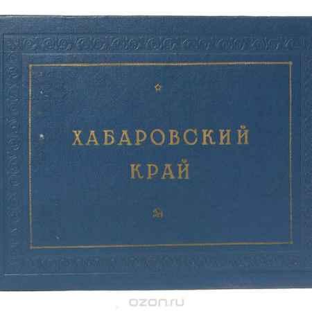 Купить Хабаровский край