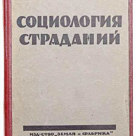 Купить Ф.Мюллер-Лиер Социология страданий