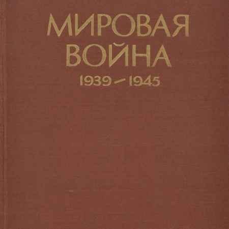 Купить Мировая война. 1939-1945