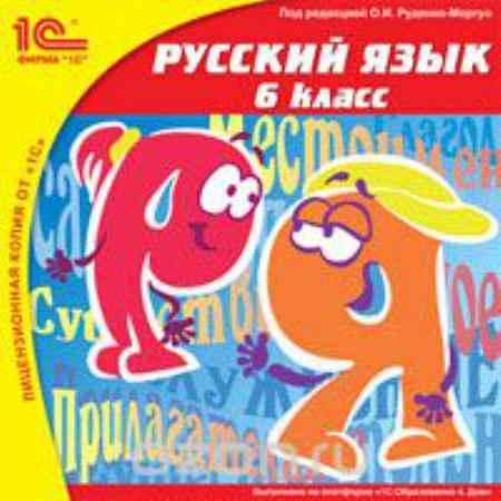 Купить 1С:Школа: Русский язык. 6 класс