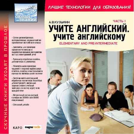 Купить А. В. Кузьмин. Учите английский. Учите английскому. Часть 1