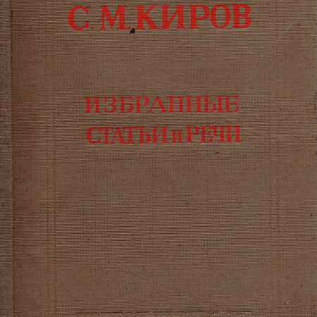 Купить С. М. Киров С. М. Киров. Избранные статьи и речи (1912-1934)