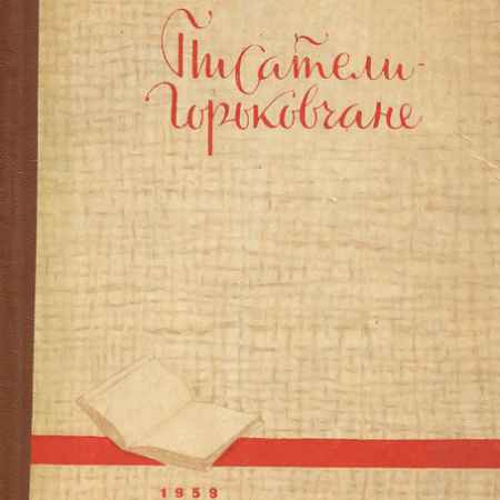 Купить А. Елисеев Писатели-горьковчане