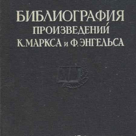 Купить Л. А. Левин Библиография произведений К. Маркса и Ф. Энгельса