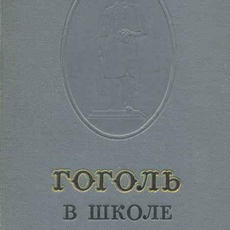 Купить Гоголь в школе