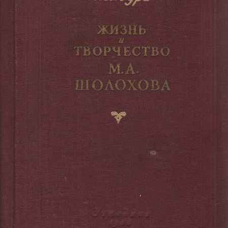 Купить В. В. Гура Жизнь и творчество М. А. Шолохова. Пособие для учителей