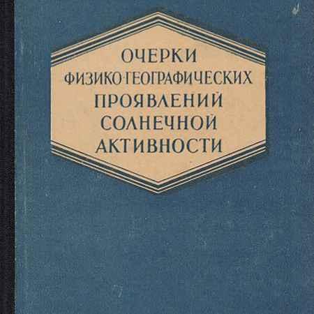 Купить Эйгенсон М. С. Очерки физико-географических проявлений солнечной активности