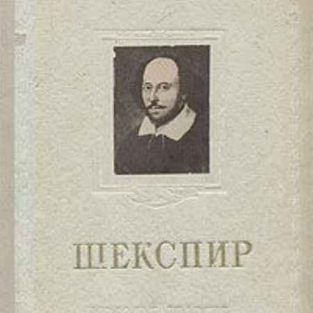 Купить М. Морозов Шекспир
