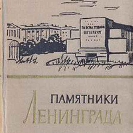 Купить Памятники Ленинграда и его окрестностей