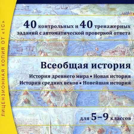 Купить Интерактивные карты по истории + 1С:Конструктор интерактивных карт. 2-е издание, переработанное