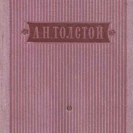 Купить В. Щербина А. Н. Толстой. Творческий путь
