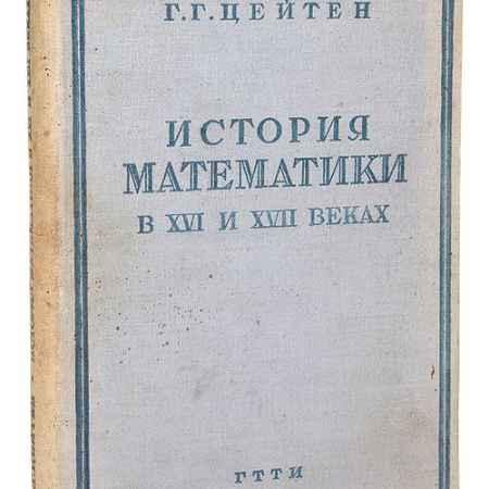 Купить Г. Г. Цейтен История математики в XVI и XVII веках