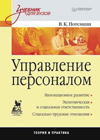Купить Управление персоналом: Учебник для вузов
