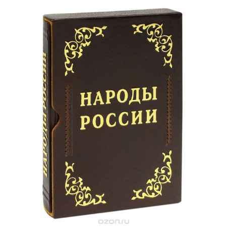 Купить Ф. Х. Паули Народы России (подарочное издание)