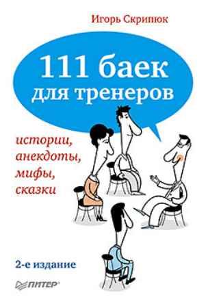 Купить 111 баек для тренеров. 2-е изд.