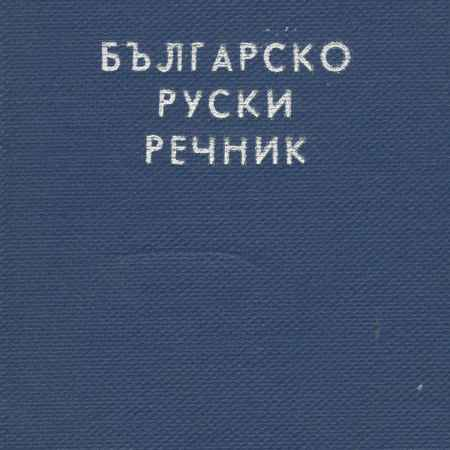 Купить С. К. Чукалов Болгарско-русский словарь / Българско-руски речник