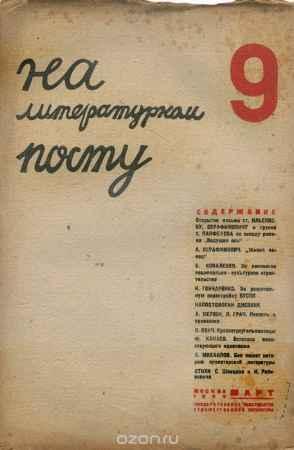 Купить На литературном посту, №9, март 1932