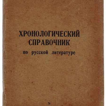Купить Хронологический справочник по русской литературе