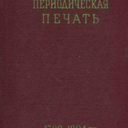 Купить Русская периодическая печать (1702-1894). Справочник