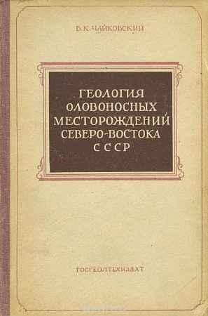 Купить В. К. Чайковский Геология оловоносных месторождений северо-востока СССР