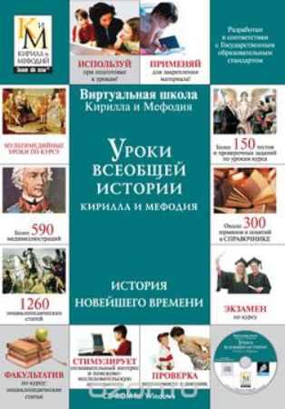 Купить Уроки всемирной истории Кирилла и Мефодия: Новейшее время