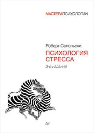 Купить Психология стресса. 3-е изд.