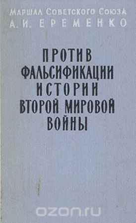 Купить А. И. Еременко Против фальсификации истории Второй Мировой войны