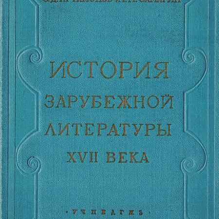Купить Артамонов С. Д. Самарин Р. М. История зарубежной литературы XVII века