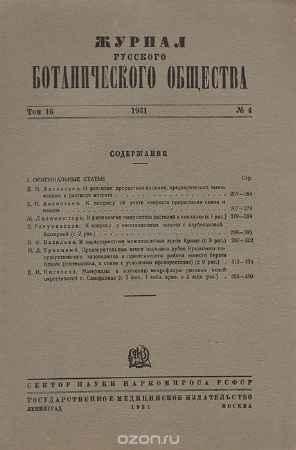 Купить Журнал Русского Ботанического Общества. Т. 16, № 4 за 1931 год