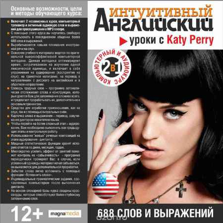 Купить Интуитивный английский: Уроки с Katy Perry