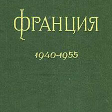 Купить Александр Верт Франция. 1940 - 1955