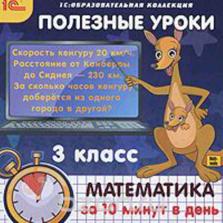 Купить Полезные уроки. Математика за 10 минут в день. 3 класс