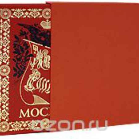 Купить Москва. Живописная Россия (подарочное издание)