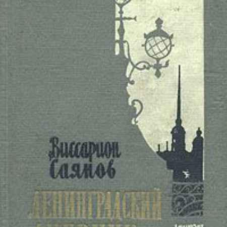 Купить Виссарион Саянов Ленинградский дневник