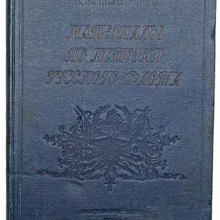 Купить Белавенец П. И. Материалы по истории русского флота
