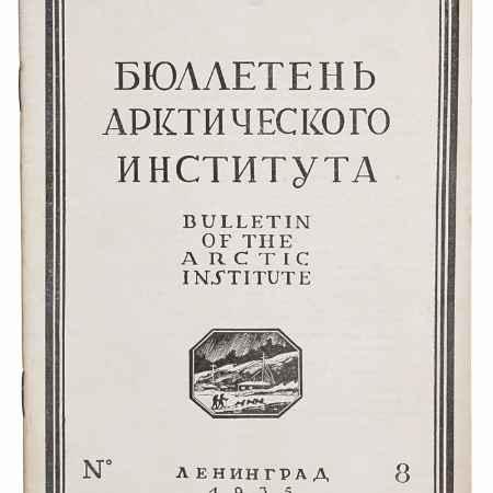 Купить Бюллетень Арктического института СССР № 8 за 1935 год