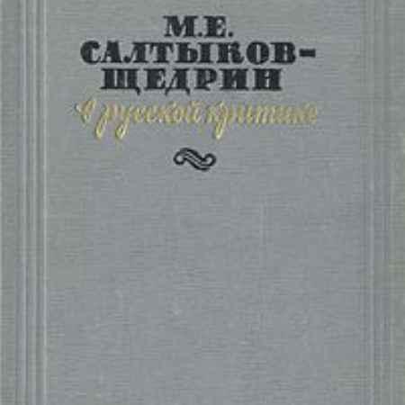 Купить М. Е. Салтыков-Щедрин в русской критике