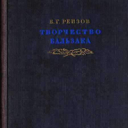 Купить Реизов Б. Г. Творчество Бальзака