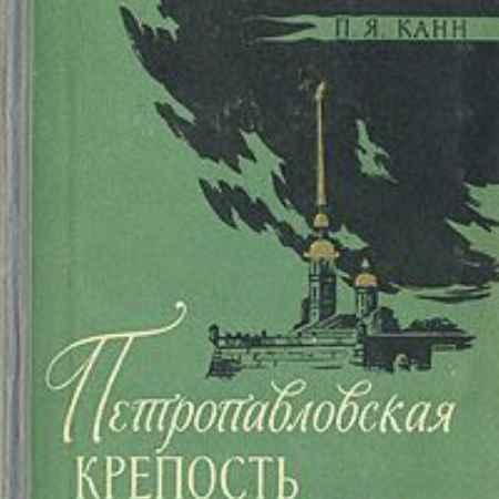 Купить П. Я. Канн Петропавловская крепость