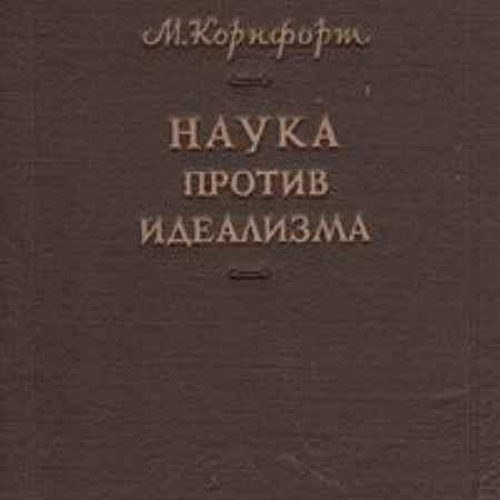 Купить М. Корнфорт Наука против идеализма