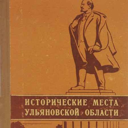 Купить Исторические места Ульяновской области