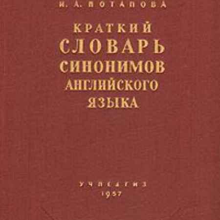 Купить И. А. Потапова Краткий словарь синонимов английского языка