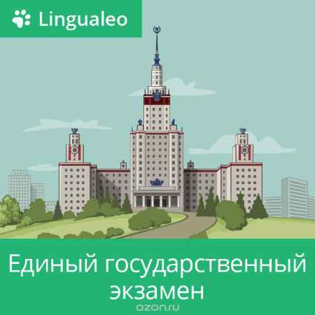 Купить LinguaLeo. Единый государственный экзамен