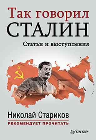 Купить Так говорил Сталин (мягк. обл.)