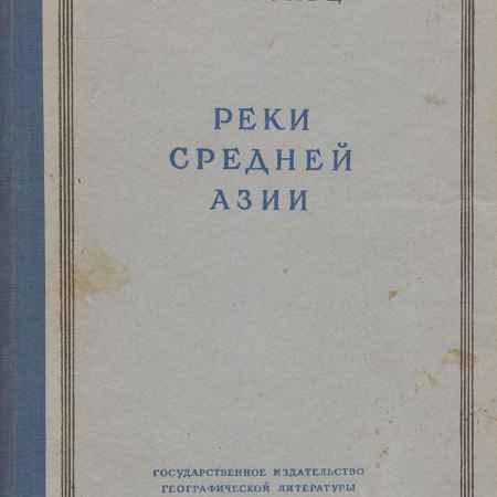 Купить В. Л. Шульц Реки средней Азии