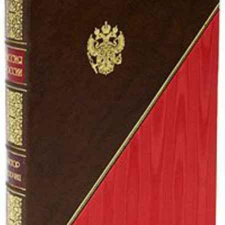 Купить Виктор Аксючиц Миссия России (эксклюзивное подарочное издание)