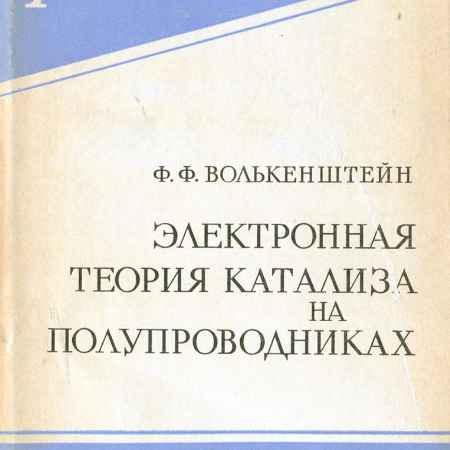 Купить Ф. Ф. Волькенштейн Электронная теория катализа на полупроводниках