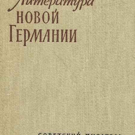 Купить И. Фрадкин Литература новой Германии