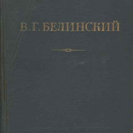Купить П. И. Лебедев-Полянский В. Г. Белинский